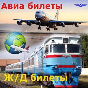 Авиа- и ж/д билеты Солнечнодольска