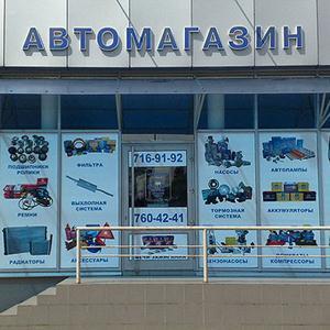 Автомагазины Солнечнодольска