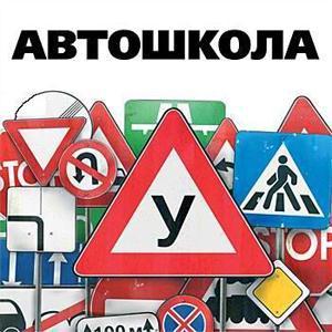 Автошколы Солнечнодольска
