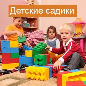 Детские сады Солнечнодольска