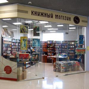 Книжные магазины Солнечнодольска
