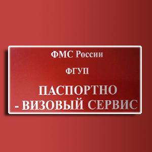 Паспортно-визовые службы Солнечнодольска
