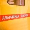 Аварийные службы в Солнечнодольске