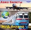 Авиа- и ж/д билеты в Солнечнодольске
