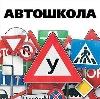 Автошколы в Солнечнодольске