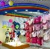 Детские магазины в Солнечнодольске