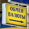 Обмен валют в Солнечнодольске