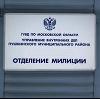 Отделения полиции в Солнечнодольске