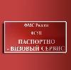 Паспортно-визовые службы в Солнечнодольске