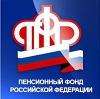 Пенсионные фонды в Солнечнодольске