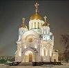 Религиозные учреждения в Солнечнодольске