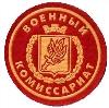 Военкоматы, комиссариаты в Солнечнодольске
