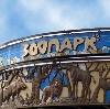 Зоопарки в Солнечнодольске